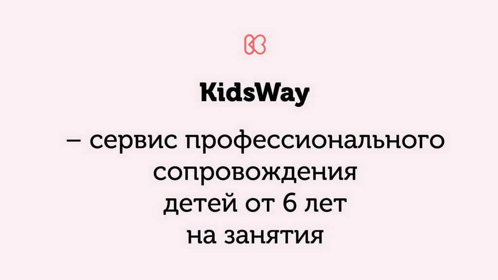 Видеообзор компании KidsWay для автонянь